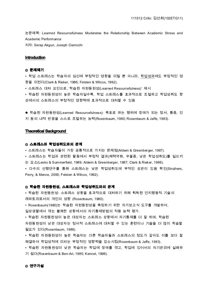 111012 Critic 김선희(102ETG11)논문제목: Learned Resourcefulness Moderates the Relationship Between Academic Stress andAcademic Pe...