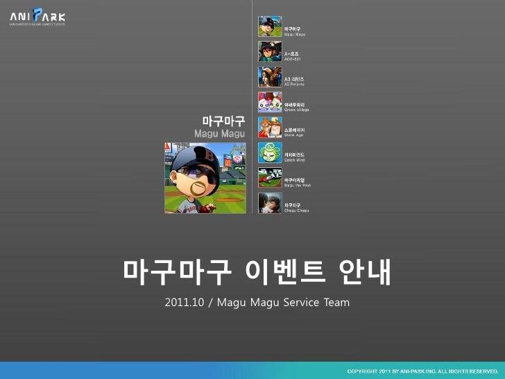 마구마구 이벤트 안내 2011.10 / Magu Magu Service Team