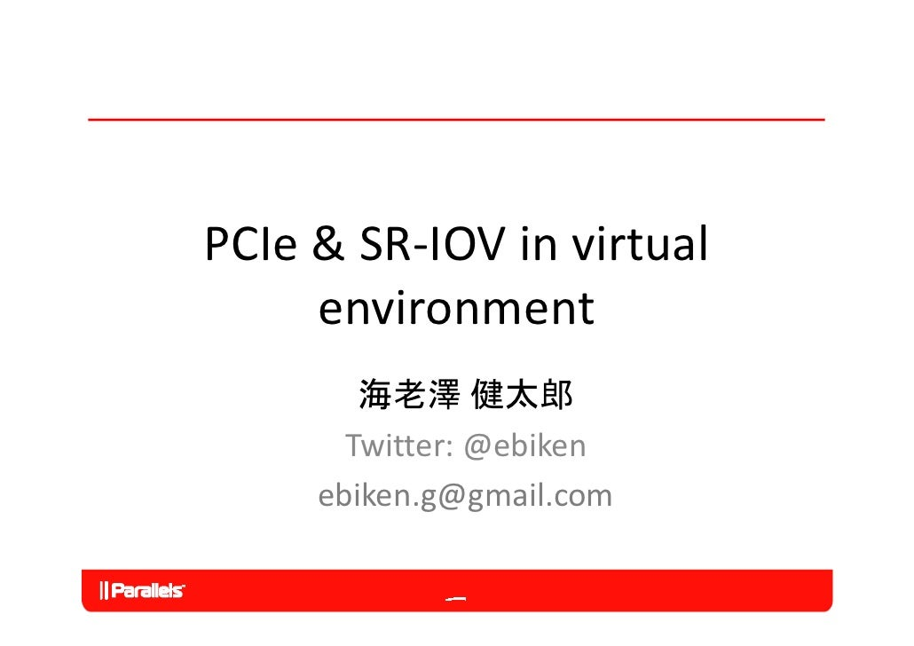 20111015 勉強会 (PCIe / SR-IOV)