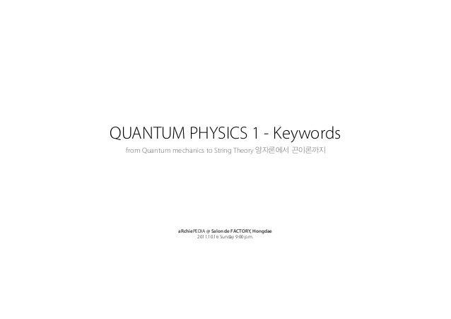 QUANTUM PHYSICS 1 - Keywords from Quantum mechanics to String Theory 양자론에 서 끈이 론까지  aRchiePEDIA @ Salon de FACTORY, Hongda...
