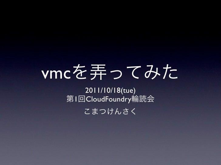 vmc        2011/10/18(tue)      1 CloudFoundry