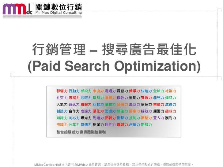行銷管理 – 搜尋廣告最佳化(Paid Search Optimization)         影響力 行動力 感染力 串流力 溝通力 貢獻力 競爭力 快速力 全球力 社群力         社交力 流程力 即時力 時勢力 凝聚力 擴散力 透...