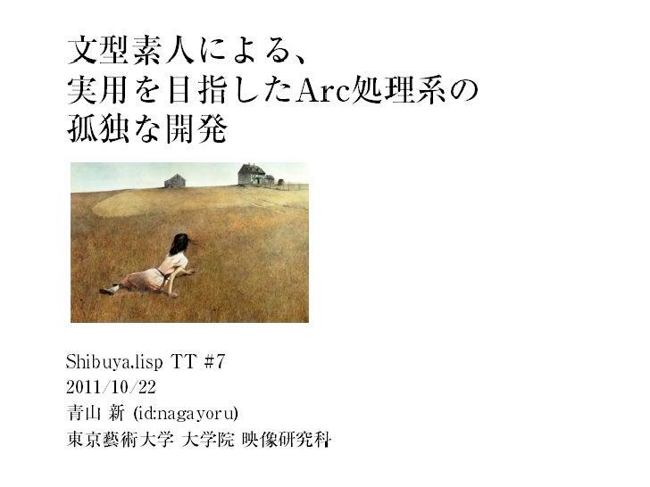 Shibuya.lisp TT#07: 文型素人による実用を目指したArc処理系の孤独な開発