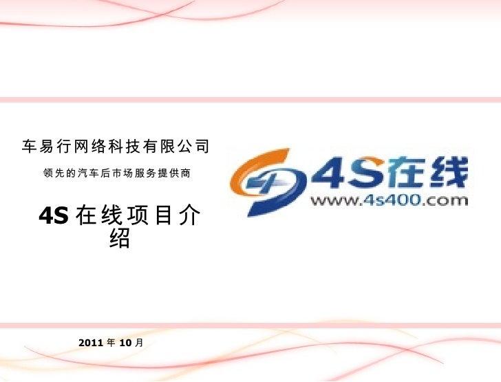 4S 在线项目介绍 2011 年 10 月 车易行网络科技有限公司 领先的汽车后市场服务提供商