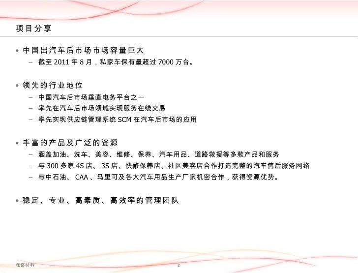 项目分享 <ul><li>中国出汽车后市场市场容量巨大 </li></ul><ul><ul><li>截至 2011 年 8 月,私家车保有量超过 7000 万台。 </li></ul></ul><ul><li>领先的行业地位 </li></ul...