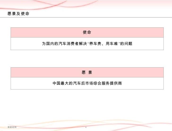 """愿景及使命 <ul><li>愿  景 </li></ul>中国最大的汽车后市场综合服务提供商 使命 为国内的汽车消费者解决""""养车贵、用车难""""的问题"""