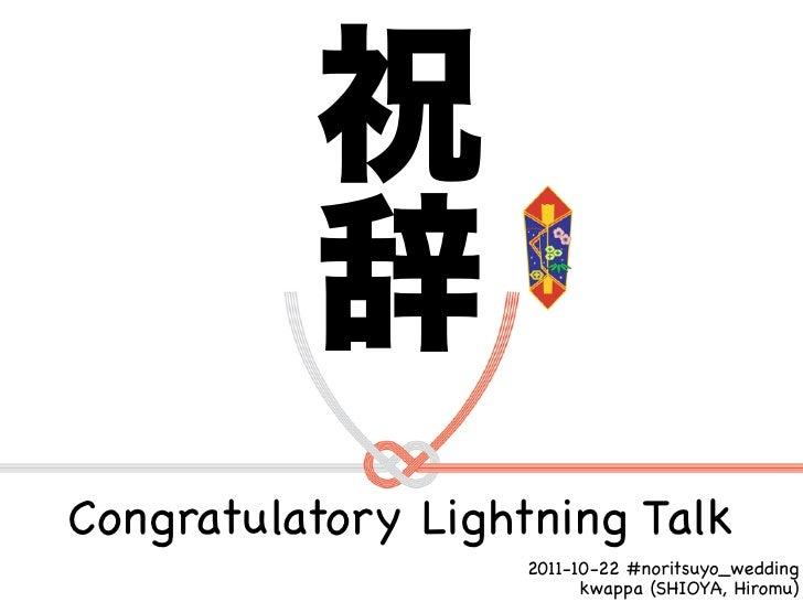 Congratulatory Lightning Talk                   2011-10-22 #noritsuyo_wedding                         kwappa (SHIOYA, Hiro...