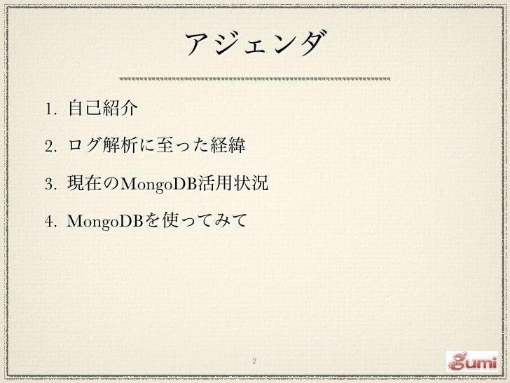 ソーシャルゲームログ解析基盤のMongoDB活用事例 Slide 2