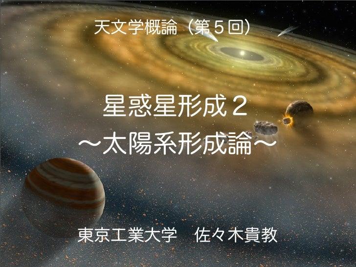 天文学概論(第5回) 星惑星形成2∼太陽系形成論∼東京工業大学佐々木貴教