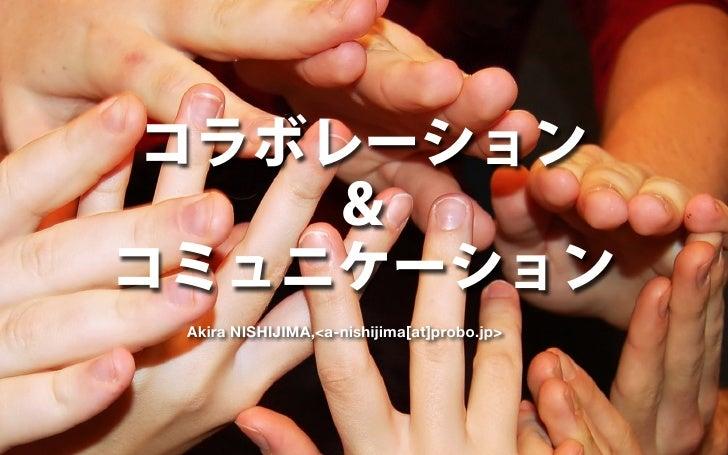 コラボレーション    &コミュニケーション Akira NISHIJIMA,<a-nishijima[at]probo.jp>