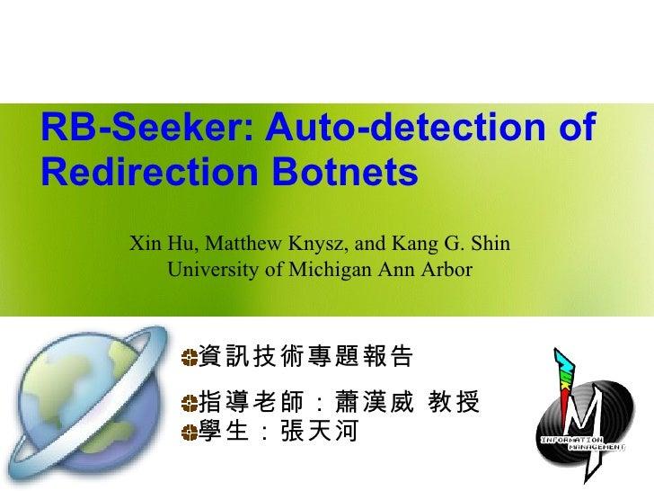 RB-Seeker: Auto-detection of Redirection Botnets <ul><li>資訊技術專題報告 </li></ul><ul><li>指導老師:蕭漢威 教授 </li></ul><ul><li>學生:張天河 <...