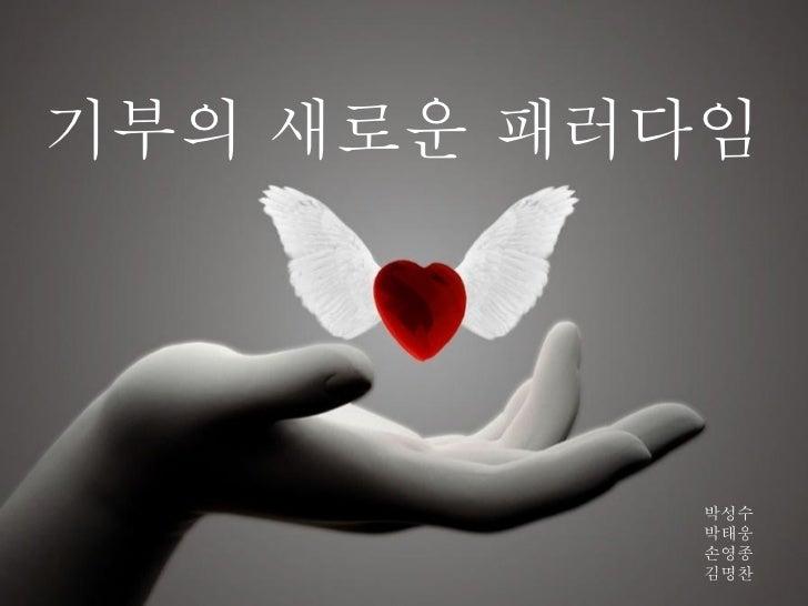 기부의 새로운 패러다임           박성수           박태웅           손영종           김명찬