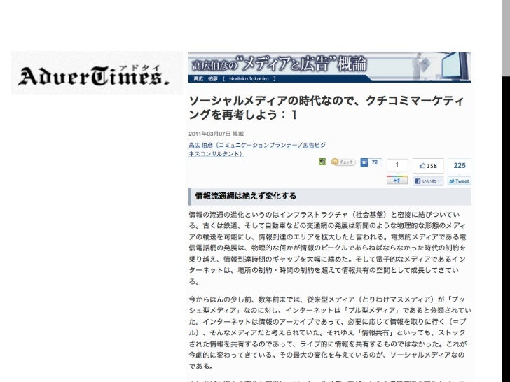 ソーシャルメディアの時代なのでクチコミマーケティングを再考しよう(adtech TOKYO 2011バージョン) Slide 2