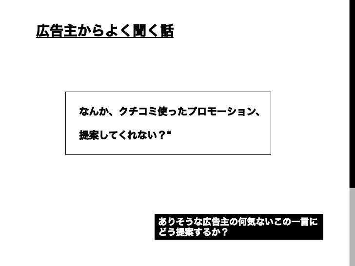 ソーシャルメディアの時代なのでクチコミマーケティングを再考しよう(adtech TOKYO 2011バージョン) Slide 3