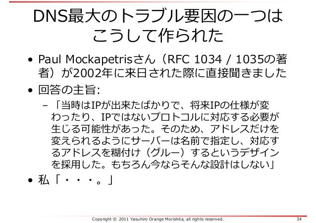 Copyright © 2011 Yasuhiro Orange Morishita, all rights reserved. 34 DNS最⼤のトラブル要因の一つは こうして作られた • Paul Mockapetrisさん(RFC 103...