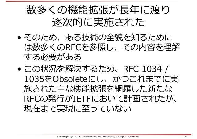 Copyright © 2011 Yasuhiro Orange Morishita, all rights reserved. 61 数多くの機能拡張が⻑年に渡り 逐次的に実施された • そのため、ある技術の全貌を知るために は数多くのRFC...