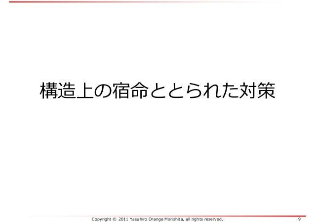 Copyright © 2011 Yasuhiro Orange Morishita, all rights reserved. 9 構造上の宿命ととられた対策
