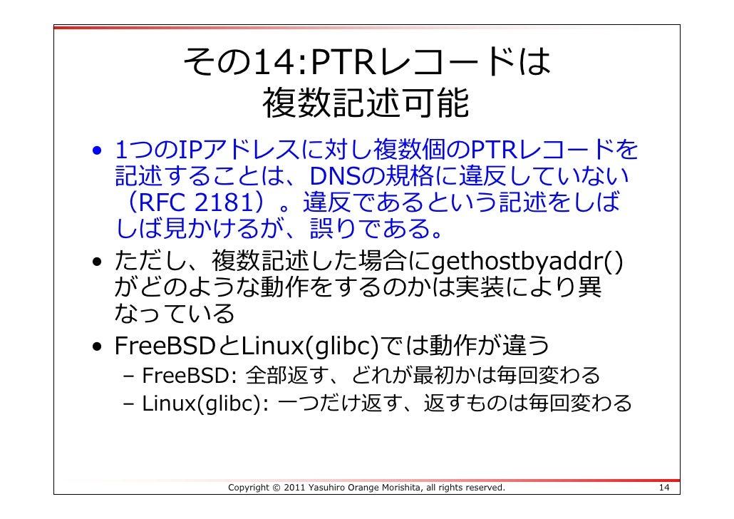 その14:PTRレコードは      複数記述可能• 1つのIPアドレスに対し複数個のPTRレコードを  記述することは、DNSの規格に違反していない  (RFC 2181)。違反であるという記述をしば  しば⾒かけるが、誤りである。• ただし...