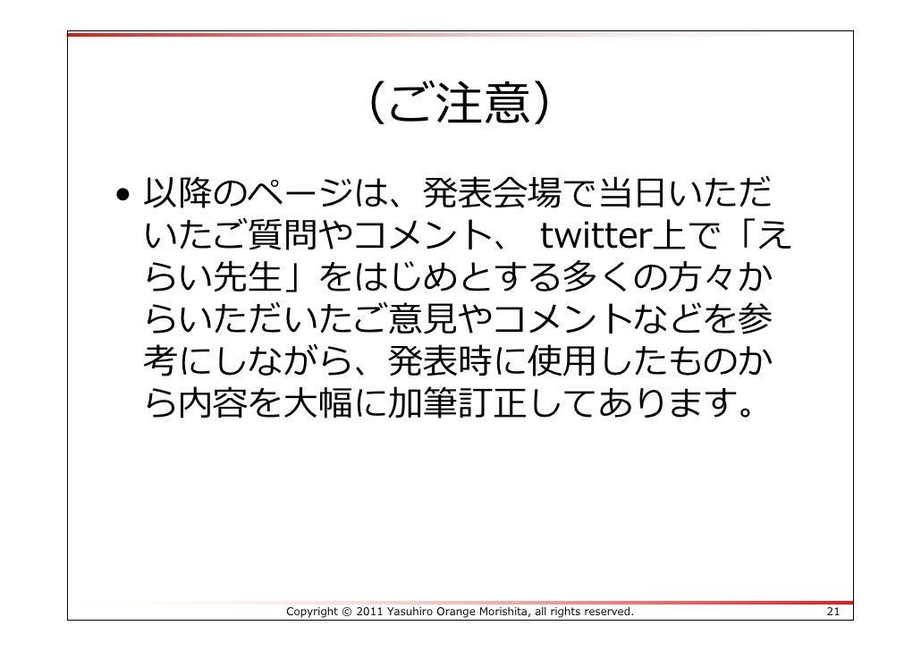 (ご注意)• 以降のページは、発表会場で当⽇いただ  いたご質問やコメント、 twitter上で「え  らい先⽣」をはじめとする多くの⽅々か  らいただいたご意⾒やコメントなどを参  考にしながら、発表時に使⽤したものか  ら内容を⼤幅に加筆訂...