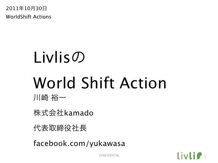 2011年10月30日WorldShift Actions          Livlisの          World Shift Action          川崎 裕一          株式会社kamado          代表取...