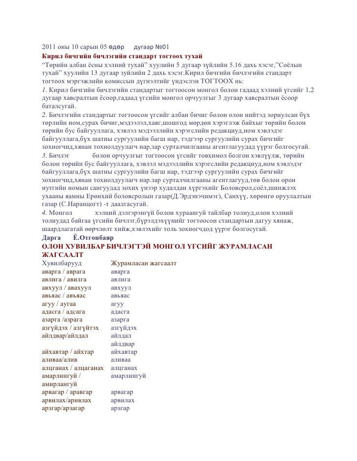 """2011 оны 10 сарын 05 өдөр дугаар №01Кирил бичгийн бичлэгийн стандарт тогтоох тухай""""Төрийн албан ѐсны хэлний тухай"""" хуулийн..."""