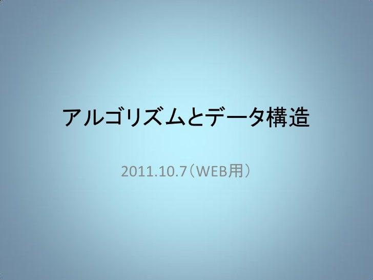 アルゴリズムとデータ構造  2011.10.7(WEB用)