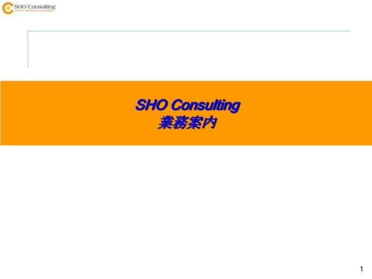 SHO Consulting  業務案内                 1