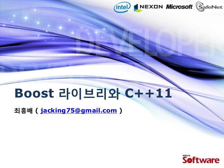 Boost 라이브리와 C++11최흥배 ( jacking75@gmail.com )