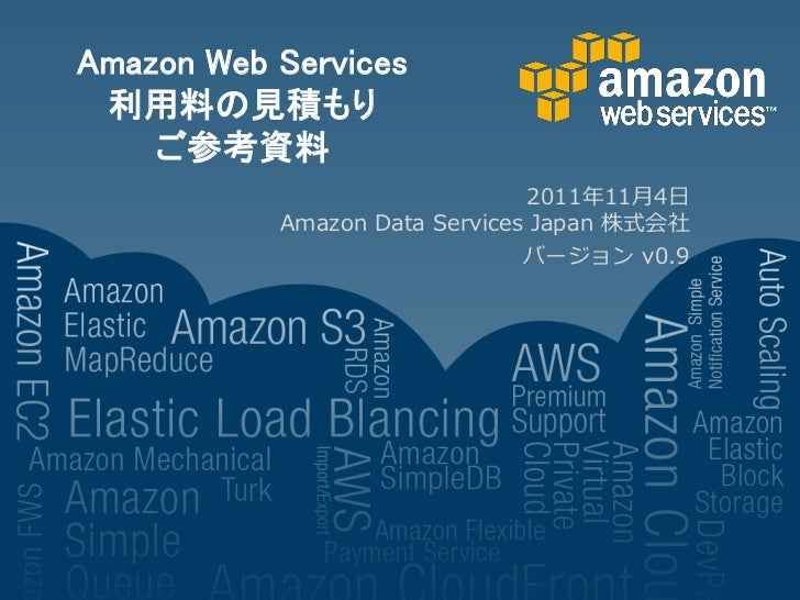 Amazon Web Services 利用料の見積もり    ご参考資料                               2011ヹ11月4ヷ           Amazon Data Services Japan 株式会社  ...