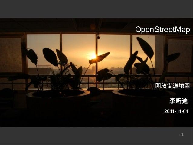 1 李昕迪李昕迪 2011-11-042011-11-04 OpenStreetMapOpenStreetMap 開放街道地圖開放街道地圖