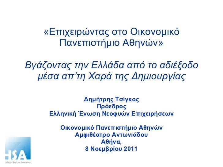 «Επιχειρώντας στο Οικονομικό Πανεπιστήμιο Αθηνών» Βγάζοντας την Ελλάδα από το αδιέξοδο μέσα απ'τη Χαρά της Δημιουργίας Δημ...