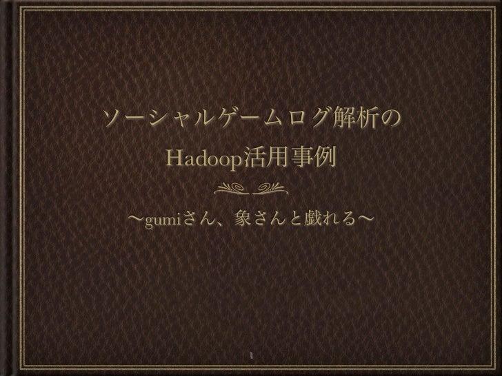 Hadoopgumi           1