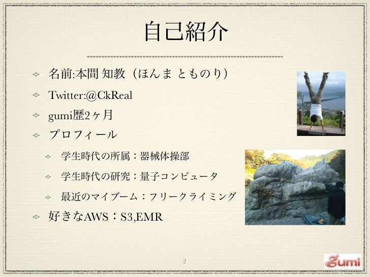 ソーシャルゲームログ解析基盤のHadoop活用事例 Slide 2