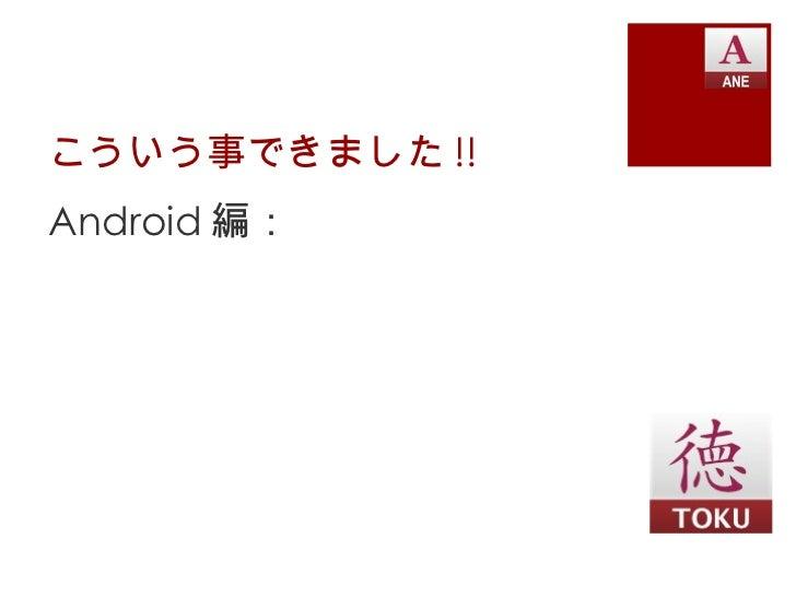 こういう事できました !! <ul><li>Android 編: </li></ul>