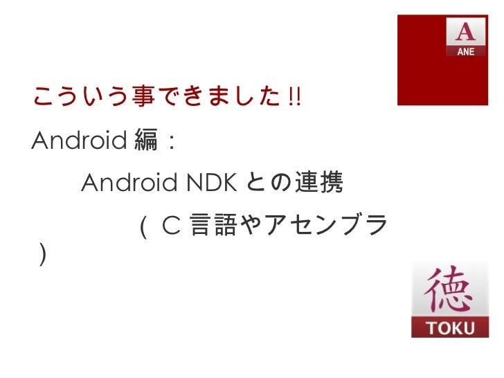こういう事できました !! <ul><li>Android 編: </li></ul><ul><li>Android NDK との連携 </li></ul><ul><li>( C 言語やアセンブラ) </li></ul>