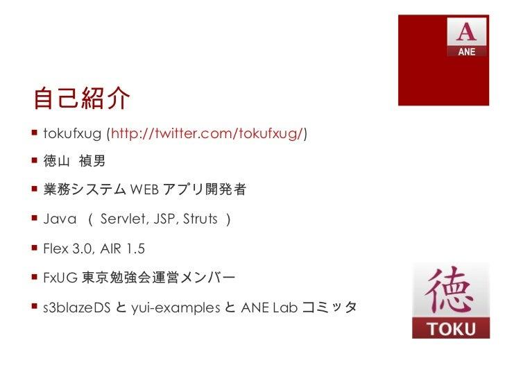 自己紹介 <ul><li>tokufxug ( http://twitter.com/tokufxug/ ) </li></ul><ul><li>徳山 禎男 </li></ul><ul><li>業務システム WEB アプリ開発者 </li></...