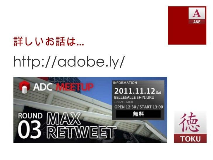 詳しいお話は… <ul><li>http://adobe.ly/ </li></ul>