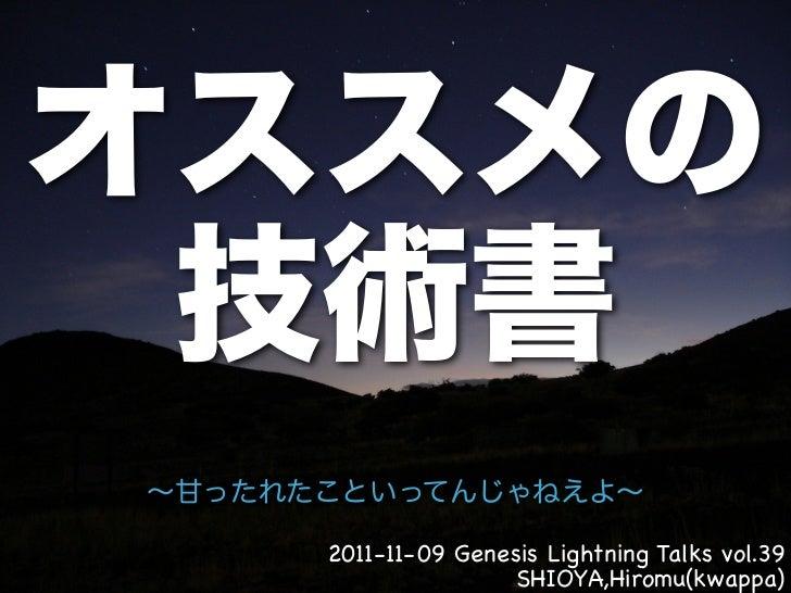 2011-11-09 Genesis Lightning Talks vol.39                SHIOYA,Hiromu(kwappa)