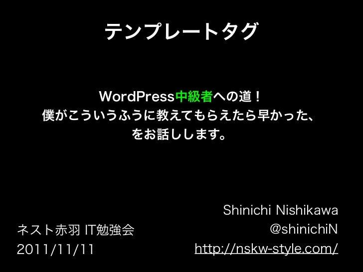 テンプレートタグ      WordPress中級者への道!  僕がこういうふうに教えてもらえたら早かった、         をお話しします。                   Shinichi Nishikawaネスト赤羽 IT勉強会   ...