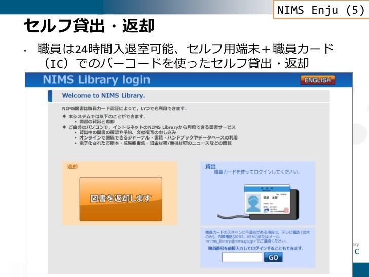 物質・材料研究機構におけるNext...