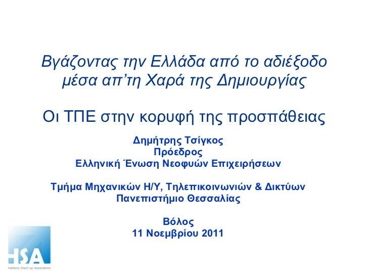 Βγάζοντας την Ελλάδα από το αδιέξοδο μέσα απ'τη Χαρά της Δημιουργίας Οι ΤΠΕ στην κορυφή της προσπάθειας Δημήτρης Τσίγκος Π...