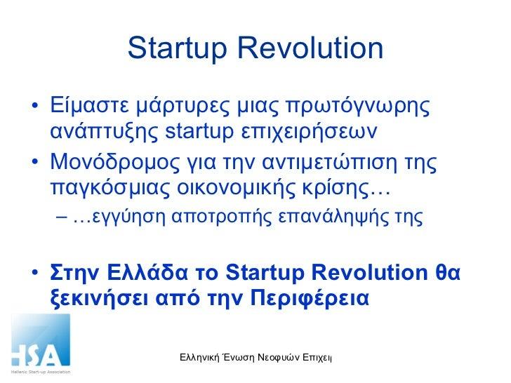 Startup Revolution <ul><li>Είμαστε μάρτυρες μιας πρωτόγνωρης ανάπτυξης  startup  επιχειρήσεων </li></ul><ul><li>Μονόδρομος...