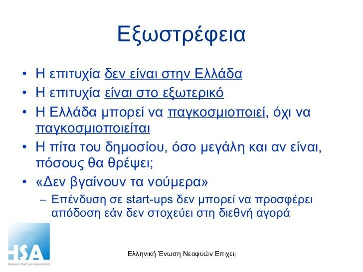 Εξωστρέφεια <ul><li>Η επιτυχία  δεν είναι στην Ελλάδα </li></ul><ul><li>Η επιτυχία  είναι στο εξωτερικό </li></ul><ul><li>...