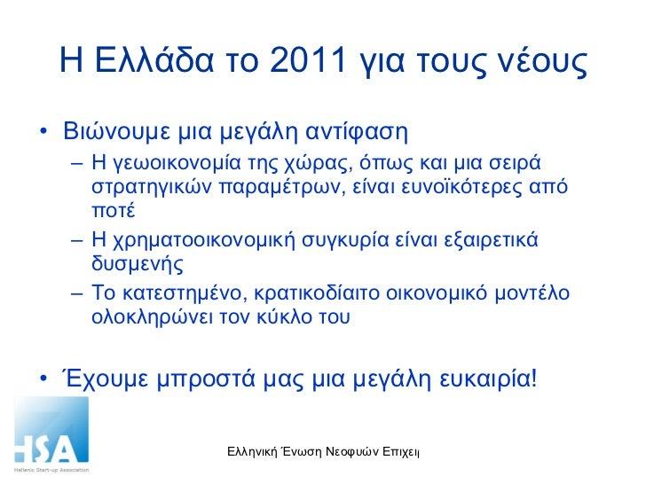 Η Ελλάδα το 2011 για τους νέους <ul><li>Βιώνουμε μια μεγάλη αντίφαση </li></ul><ul><ul><li>Η γεωοικονομία της χώρας, όπως ...