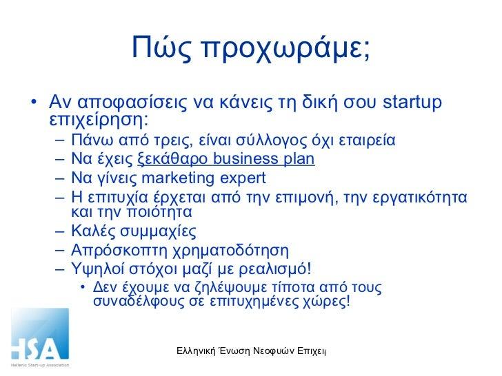 Πώς προχωράμε; <ul><li>Αν αποφασίσεις να κάνεις τη δική σου  startup  επιχείρηση: </li></ul><ul><ul><li>Πάνω από τρεις, εί...