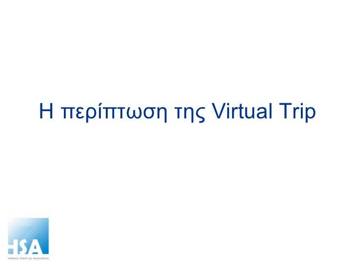 Η περίπτωση της  Virtual Trip