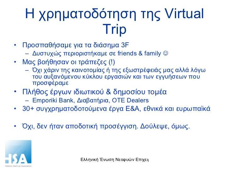 Η χρηματοδότηση της  Virtual Trip <ul><li>Προσπαθήσαμε για τα διάσημα  3F </li></ul><ul><ul><li>Δυστυχώς περιοριστήκαμε σε...