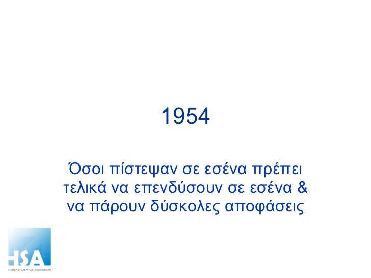1954 Όσοι πίστεψαν σε εσένα πρέπει τελικά να επενδύσουν σε εσένα & να πάρουν δύσκολες αποφάσεις