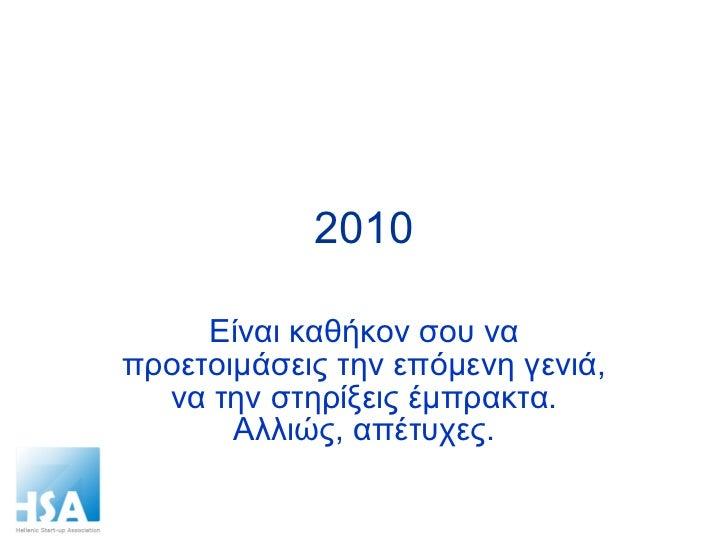 2010 Είναι καθήκον σου να προετοιμάσεις την επόμενη γενιά, να την στηρίξεις έμπρακτα. Αλλιώς, απέτυχες.
