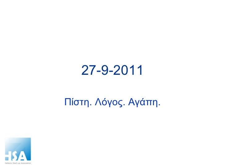 27-9-2011 Πίστη. Λόγος. Αγάπη.